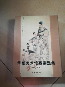 华夏美术馆藏品选集
