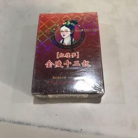 扑克收藏:金陵十二钗