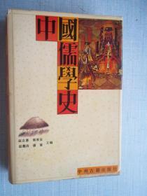 中国儒学史 [B----14]
