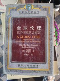 全球伦理—世界宗教议会宣言(97年1版1印)