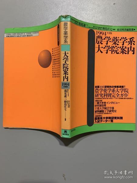 原版日文:1994年度版 农学药学系大学院案内