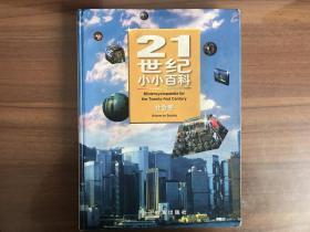 21世纪小小百科(社会卷)