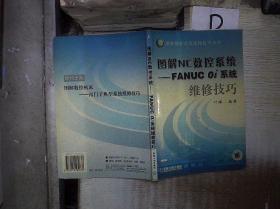 图解NC数控系统:FANUC 0i系统维修技巧 。