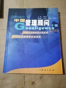 中国管理顾问手册