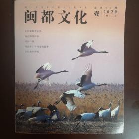 闽都文化 贰 总第66期 (2020年1月•2月)