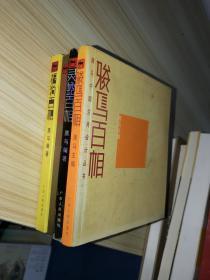 黑马中国生肖设计丛书:福狗百相+金鸡百相+灵蛇百相+骏马百相(4册合售)