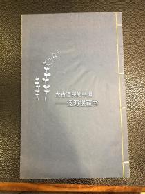 童蒙读物【千字文释义】1册全。此书为清代蒙书。写刻本。