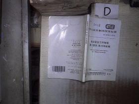 GB 26164.1-2010电业安全工作规程第1部分:热力和机械  。.