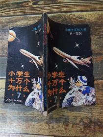 小博士系列丛书 第一系列 小学生十万个为什么 7【书脊受损】