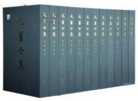 元画全集(共五卷全16册)