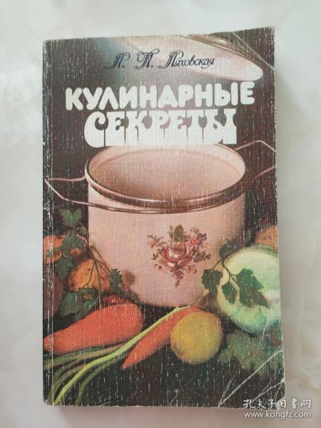 КУΛИНАРНЫЕ СЕКРЕТЫ(俄文原版)