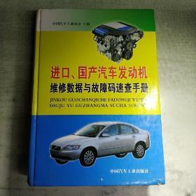 进口 国产汽车发动机维修数据与故障码速查手册