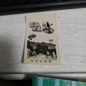 老照片:1960照片型   欢度新春  旅顺动物园   品如图  邮夹内