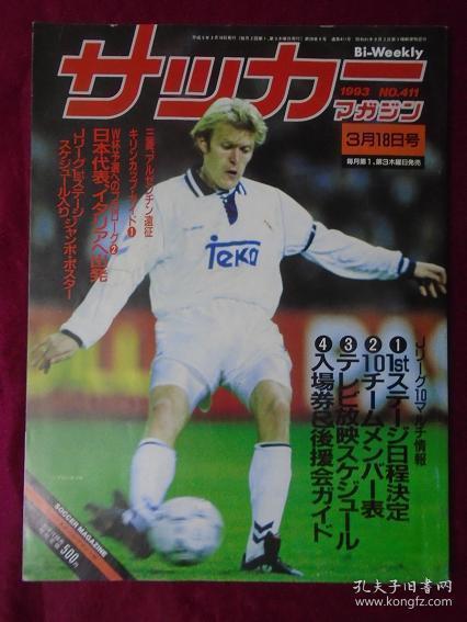 【日文原版】日本原版《足球》杂志(1993年3月18月号刊,含93麒麟杯日国家队、匈牙利国家队、美国国家队、西甲联赛国家德比等专题)