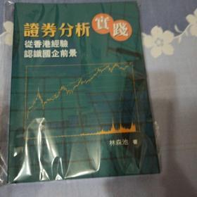 证券分析实践