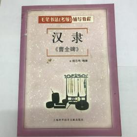 毛笔书法(考级)辅导教程:汉隶《曹全碑》