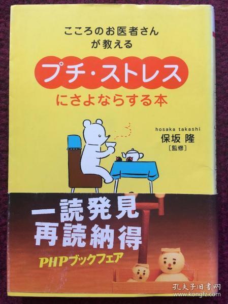 「プチ・ストレス」にさよならする本―こころのお医者さんが教える (PHP文库) (日本语) 文库