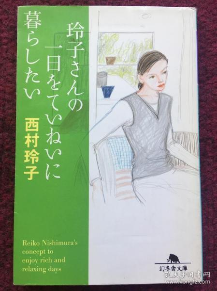 玲子さんの一日をていねいに暮らしたい (幻冬舎文库) (日本语) 文库