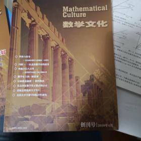 数学文化杂志 创刊号