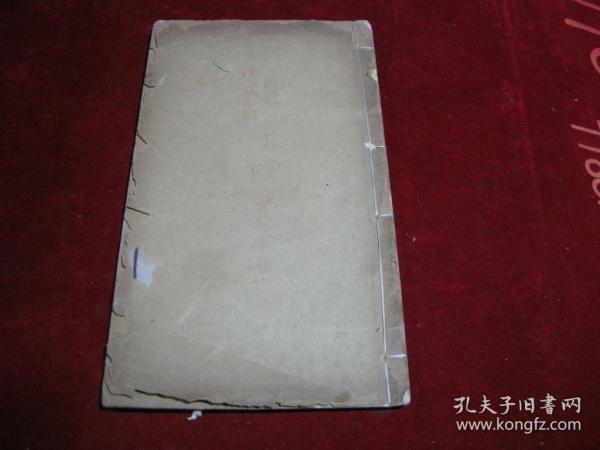 《昭代名人尺牍续集》一册第二十四卷
