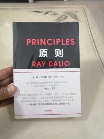 原则(平装)
