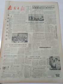 南方日报1985年6月22日(4开四版)我省感光化学工业将有新发展;教育领域的新鲜空气。