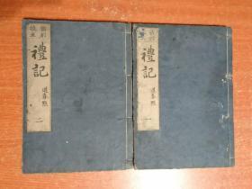 新刻校正·礼记(一、二) 2册合售 道春点