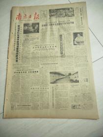 南方日报1985年6月12日(4开四版)贯穿军队改革体制精简整编战略决策。