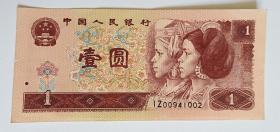 1元纸币(96年保真)