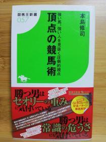 日文原版顶级马经 顶点の竞马术 顶点の竞马术