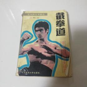 亚洲搏击术精选截拳道李小龙实战功夫精粹。