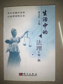 生活中的法理(第一辑)