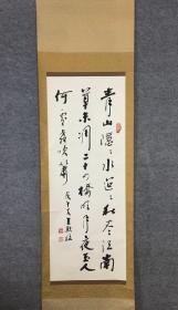 王遐举胞弟,湖北荆州监利台湾书法家王轶猛书法,青山