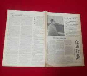 红地战报,第2期,8开4版,文革1967年