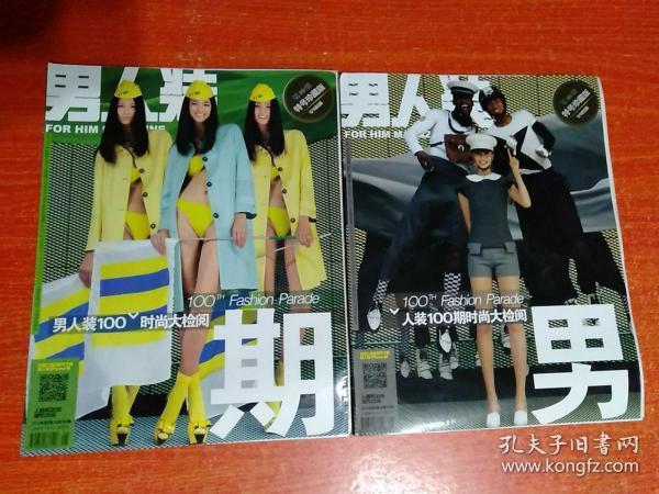 男人装2012年第8期总第100期特号珍藏版 2册合售