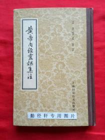 黄帝内经灵枢集注(32开精装)1958年新1版1963年5印,私藏品好