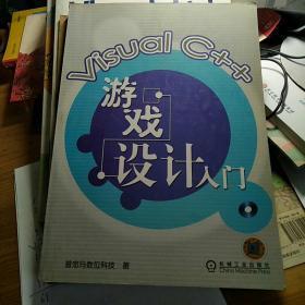 Visual C++ 游戏设计入门