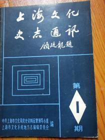 上海文化史志通讯(第1期创刊号