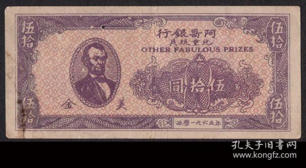 [BG-C4]儿童玩具/阿哥银行西历1965年美金伍拾圆/亚伯拉罕·林肯肖像[黑人奴隶制的废除者],10.2X4.6厘米。