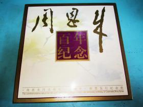 《周恩来同志诞辰一百周年》邮票发行纪念册,有南京电信发行9989电话卡一套4枚