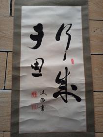 草书   立轴67厘米  33厘米