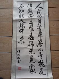 汪虹德书法  立轴   98厘米  36厘米