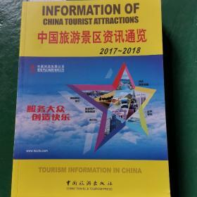 中国旅游景区资讯通览2017-2018