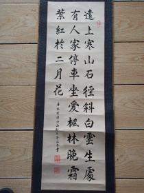 唐诗书法   立轴   83厘米 27厘米