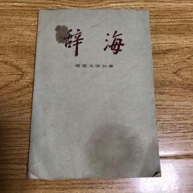 辞海-语言文字分册