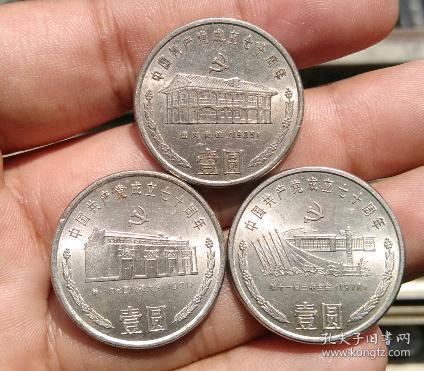 1991年中国共产党成立70周年