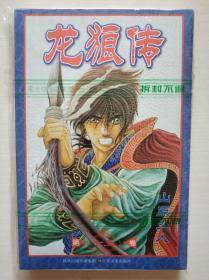 龙狼传(第15卷)