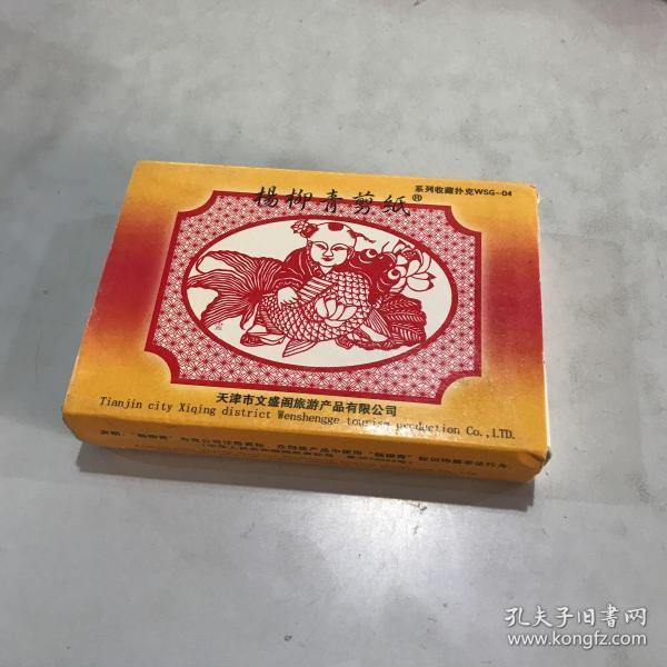扑克收藏:杨柳青剪纸