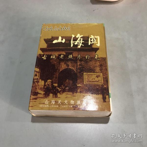 扑克收藏:古城老照片  山海关