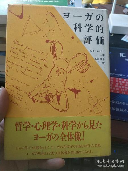 ョ一ガの科学的评价【外文原版精装】